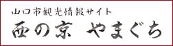 山口市観光情報サイト 「西の京 やまぐち」