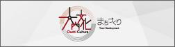 大内文化まちづくり~甦れ歴史空間~