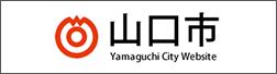 山口市ウェブサイト