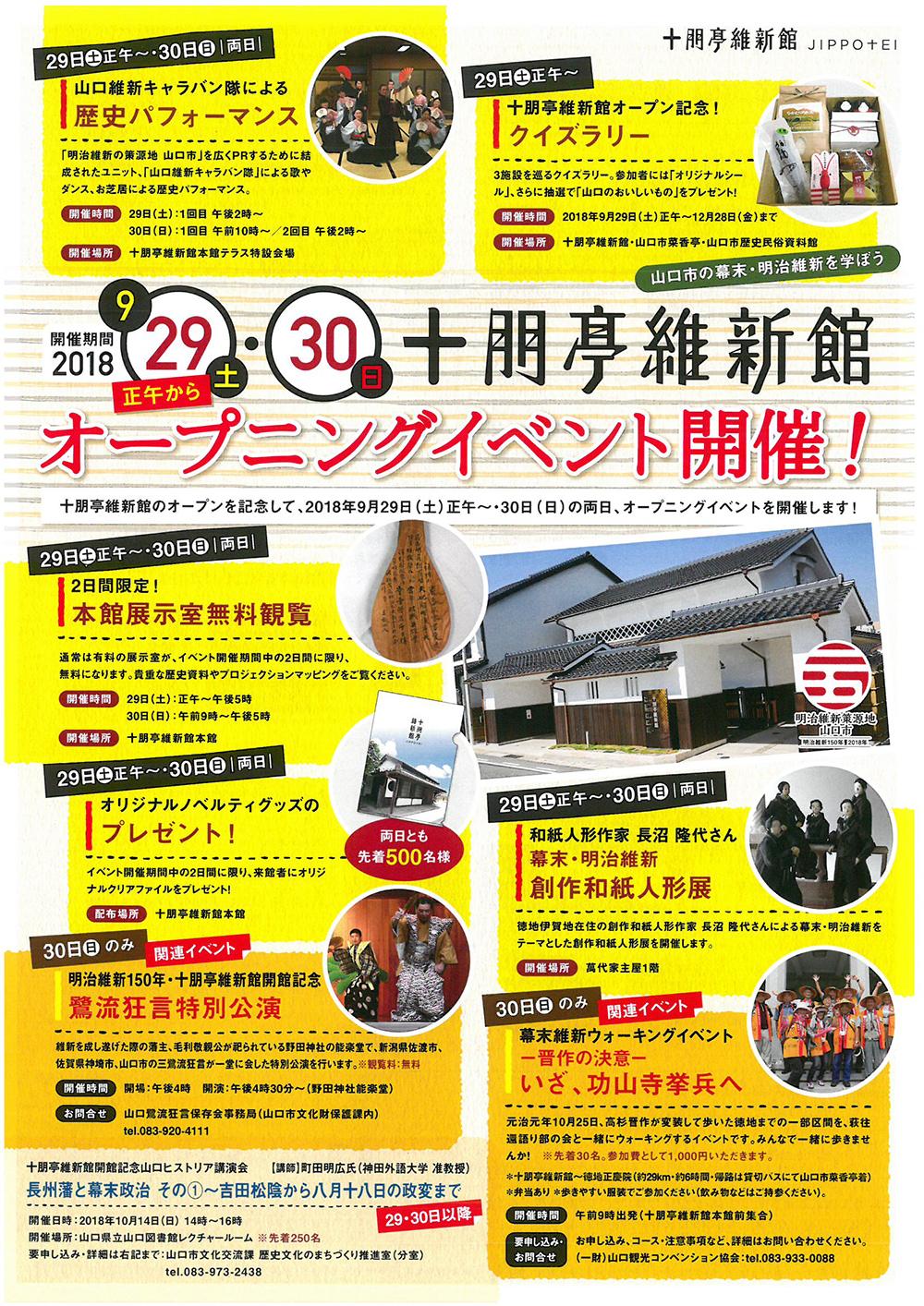 画像:十朋亭維新館 オープニングイベント開催!