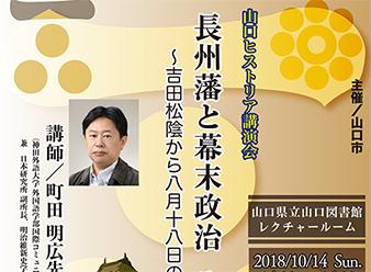 画像:山口ヒストリア講演会 開催のお知らせ