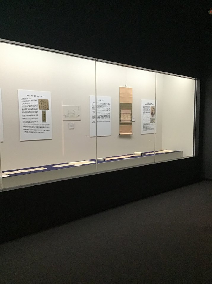 画像:「四境戦争への道〜慶応前期の大村益次郎と長州藩〜」が始まりました。