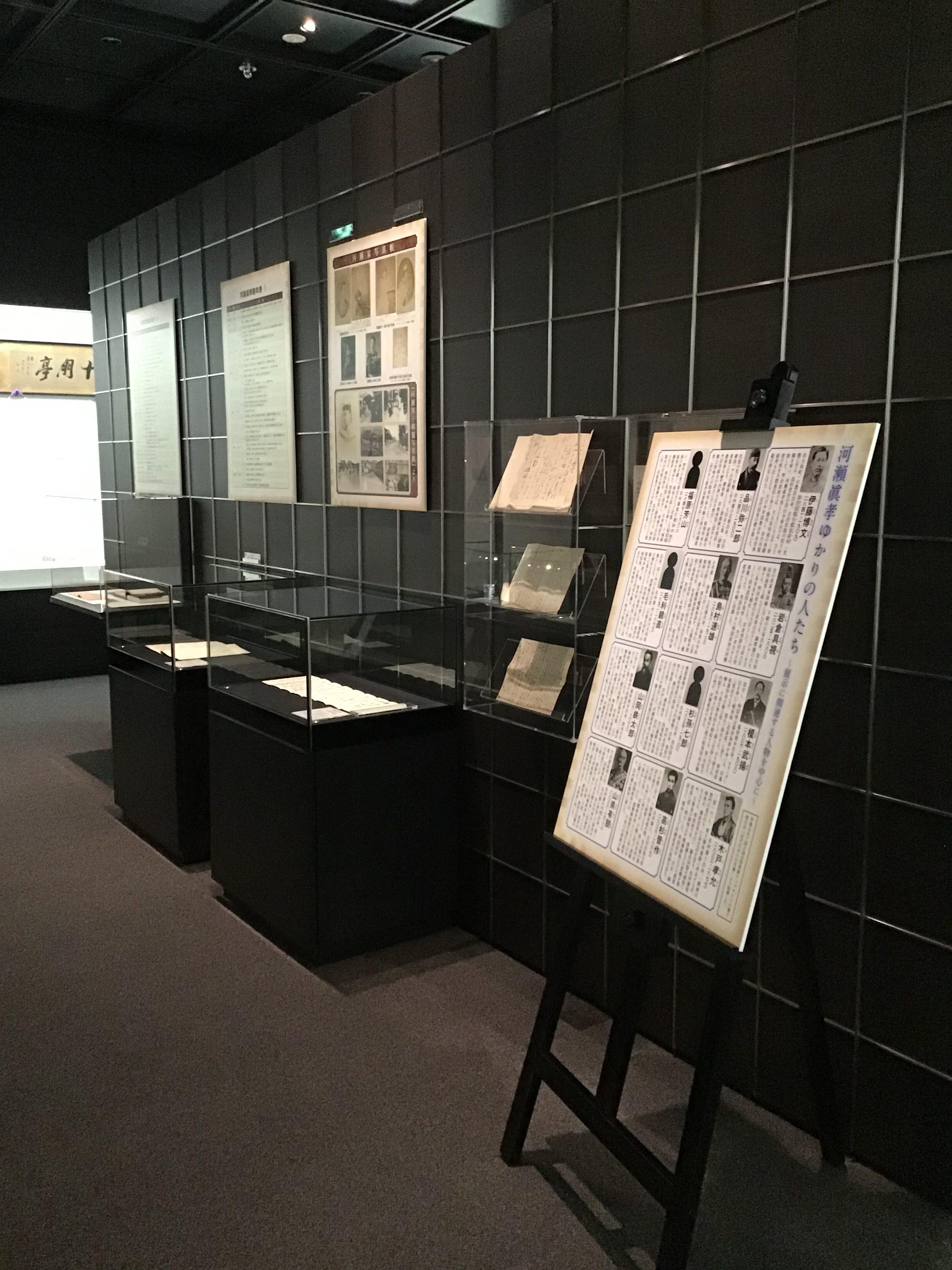 画像:十朋亭維新館 企画展「遊撃隊総督・河瀬眞孝の生涯」の関連イベントを開催します