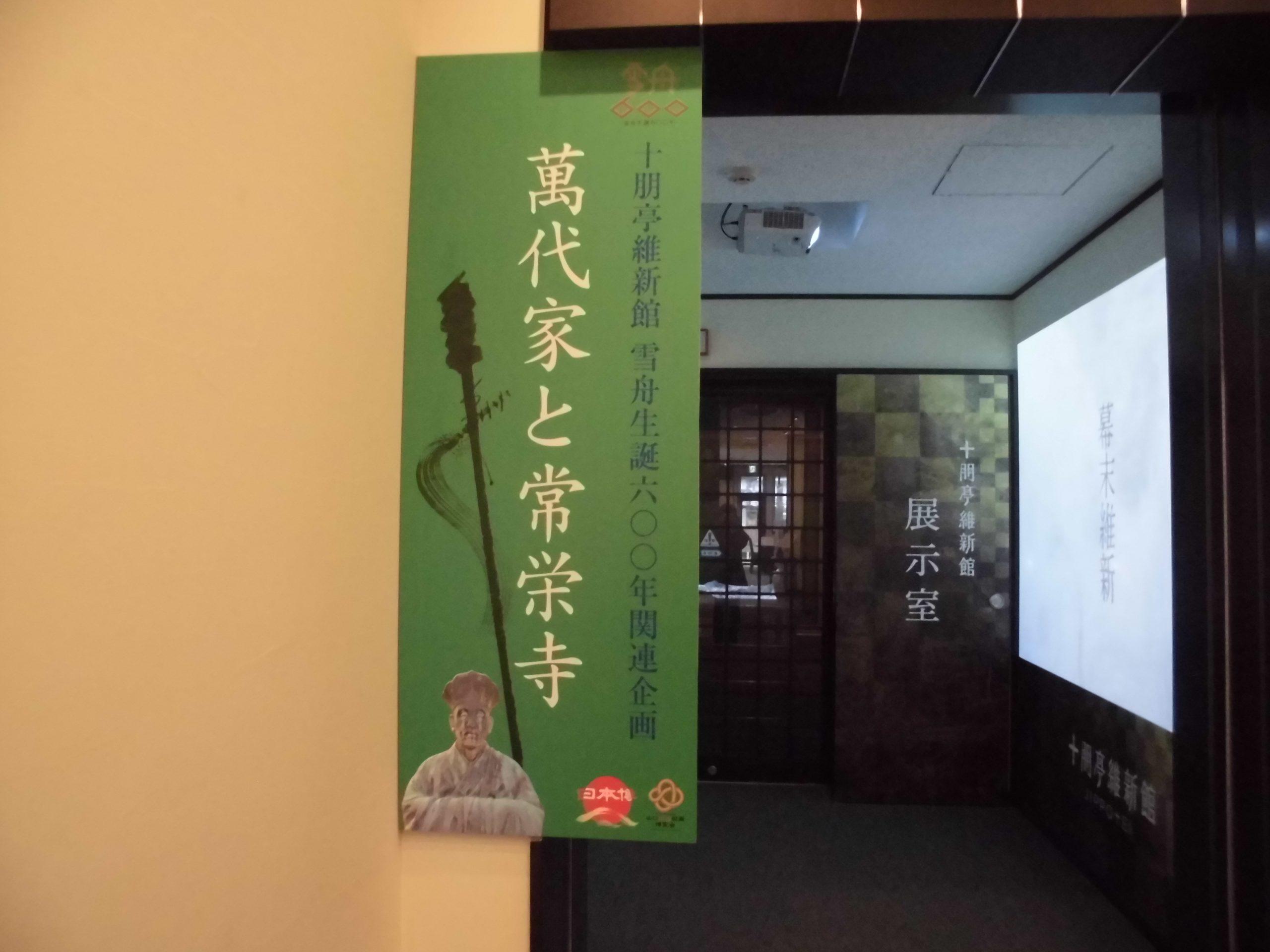 画像:新しい企画展「萬代家と常栄寺」が始まりました
