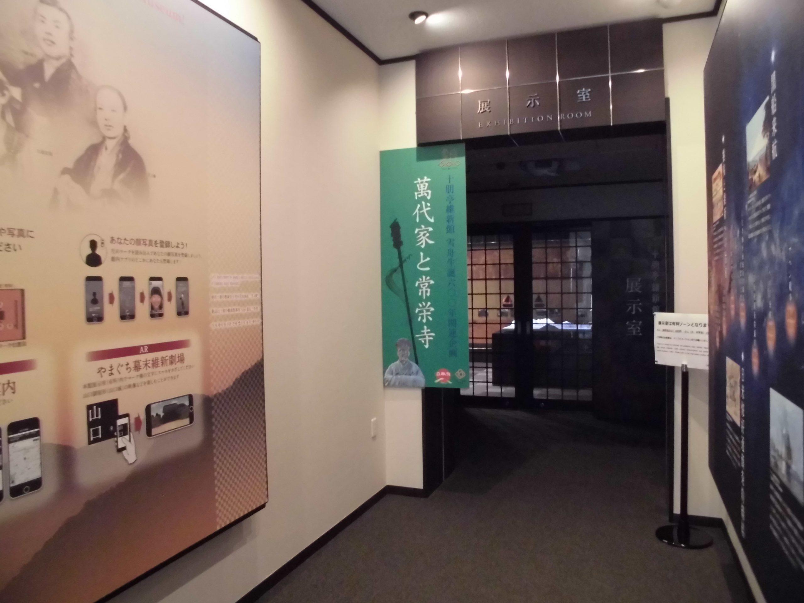 画像:企画展「萬代家と常栄寺」の後期展示について