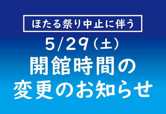 画像:ほたる祭り中止に伴う5月29日(土)の開館時間の変更について