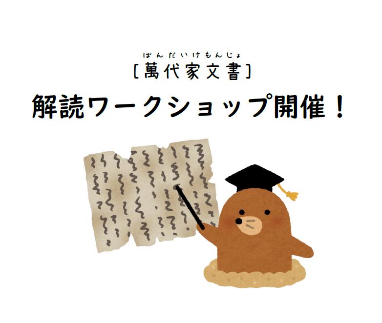 画像:【古文書解読ワークショップ】開催のお知らせ