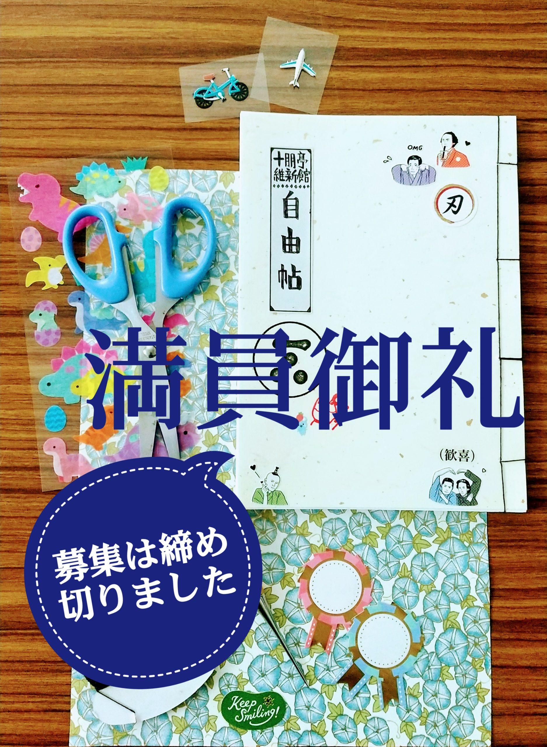 画像:【満員御礼!募集は締め切りました】                    夏休み小学生親子ワークショップ 和とじでじゆうちょうを作ろう!