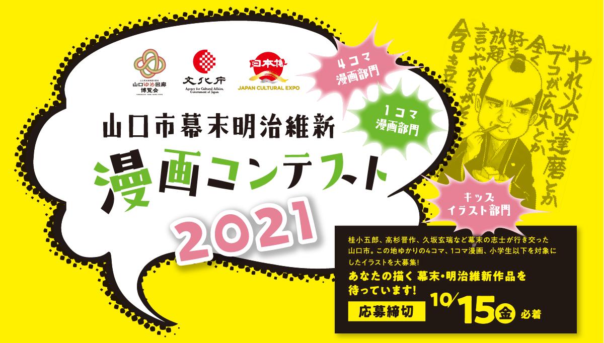 山口市幕末明治維新漫画コンテスト2021