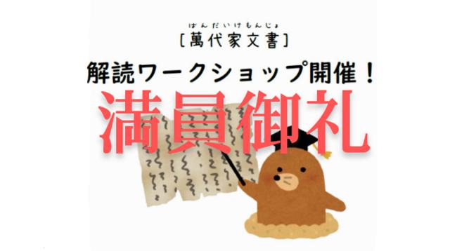 画像:【満員御礼!】古文書解読ワークショップ開催のお知らせ