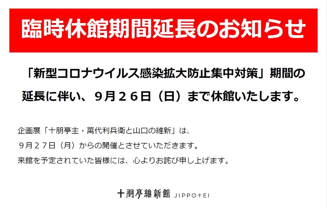 画像:臨時休館期間延長のお知らせ                                                 8/30(月)~9/26(日)
